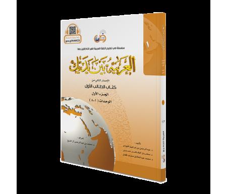 L'arabe entre tes mains pour élève / étudiant + CD (Nouvelle édition) - Niveau 1 - Partie 1 (Unité de 1 à 8) - العربية بين يديك - كتاب الطالب 1 - الجزء الاول