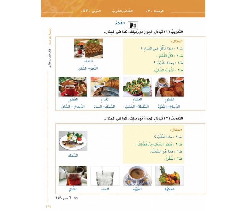 العربية بين يديك كتاب الطالب 1 pdf