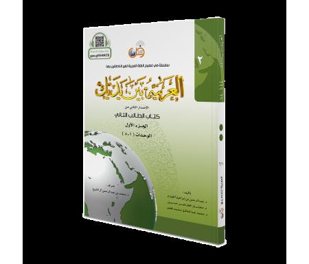 L'arabe entre tes mains pour élève / étudiant (Nouvelle édition) - Niveau 2 - Partie 1 + CD (Unité de 1 à 8) - العربية بين يديك - كتاب الطالب 2 - الجزء الاول