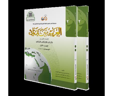 L'arabe entre tes mains (Niveau 2 / Partie 1 et 2) + 2CDs