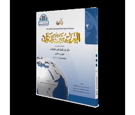 L'arabe entre tes mains pour élève/étudiant (Nouvelle édition) - Niveau 3 - Partie 1 + CD (Unité de 1 à 8) - العربية بين يديك - كتاب الطالب 3 - الجزء الاول