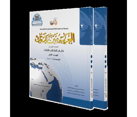 L'arabe entre tes mains (Niveau 3 / Partie 1 et 2) + 2CDs - Nouvelle version