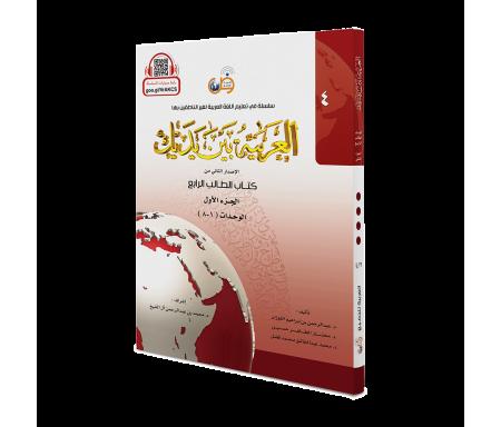 L'arabe entre tes mains pour élève / étudiant (Nouvelle édition) - Niveau 4 - Partie 1 + CD (Unité de 1 à 8) - العربية بين يديك - كتاب الطالب 4 - الجزء الاول