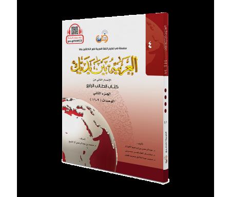 L'arabe entre tes mains pour élève / étudiant (Nouvelle édition) - Niveau 4 - Partie 2 + CD (Unité de 9 à 16) - العربية بين يديك - كتاب الطالب 4 - الجزء الثاني