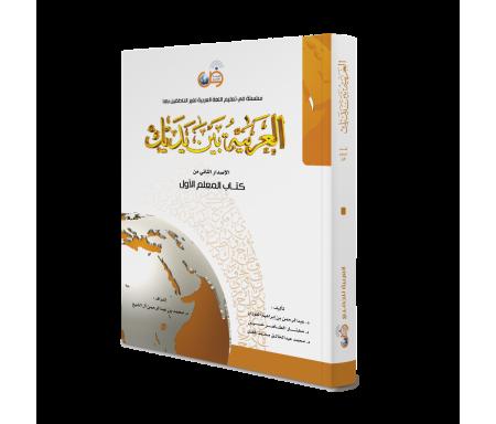 L'Arabe entre tes mains : Livre de l'enseignant 1 - العربية بين يديك: كتاب المعلم 1 - طبعة جديدة
