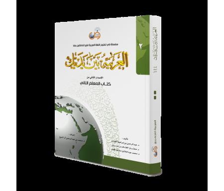 L'Arabe entre tes mains : Livre de l'enseignant 2 - العربية بين يديك: كتاب المعلم 2 - طبعة جديدة