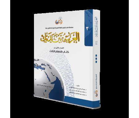 L'Arabe entre tes mains : Livre de l'enseignant 3 - العربية بين يديك: كتاب المعلم 3 - طبعة جديدة