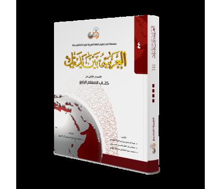 L'Arabe entre tes mains : Livre de l'enseignant 4 - العربية بين يديك: كتاب المعلم 4 - طبعة جديدة