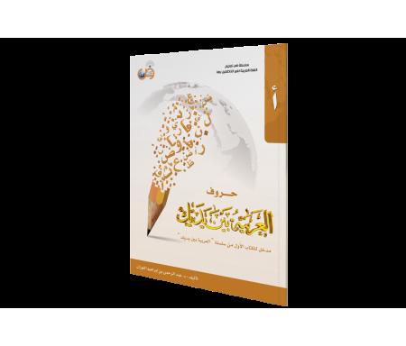 L'Arabe entre tes mains - Lettres arabes