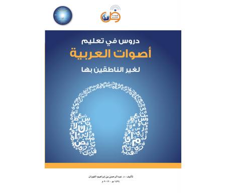 Leçons d'apprentissage de l'arabe phonétique pour les non arabophones (Livre + CD) - دروس في تعليم أصوات العربية لغير الناطقين بها
