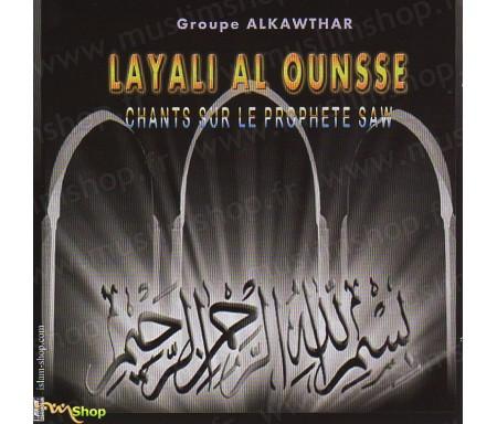 Layali al Ounsse