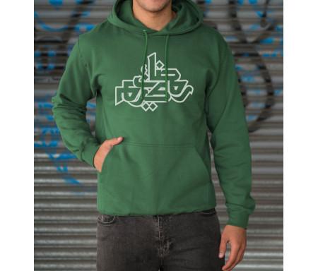 "Sweat à capuche Mixte - Vert ""Ramadan Moubarak"" et poche Kangourou"