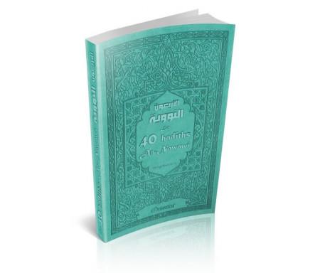 Les 40 hadiths an-Nawawî (bilingue français/arabe) - Couverture vert bleu