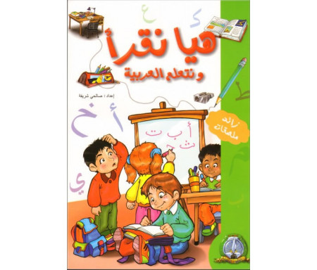 Hayya Naqra' : Apprenons la langue arabe - Niveau 1 (avec autocollants) - هيا نقرأ و نتعلم العربية