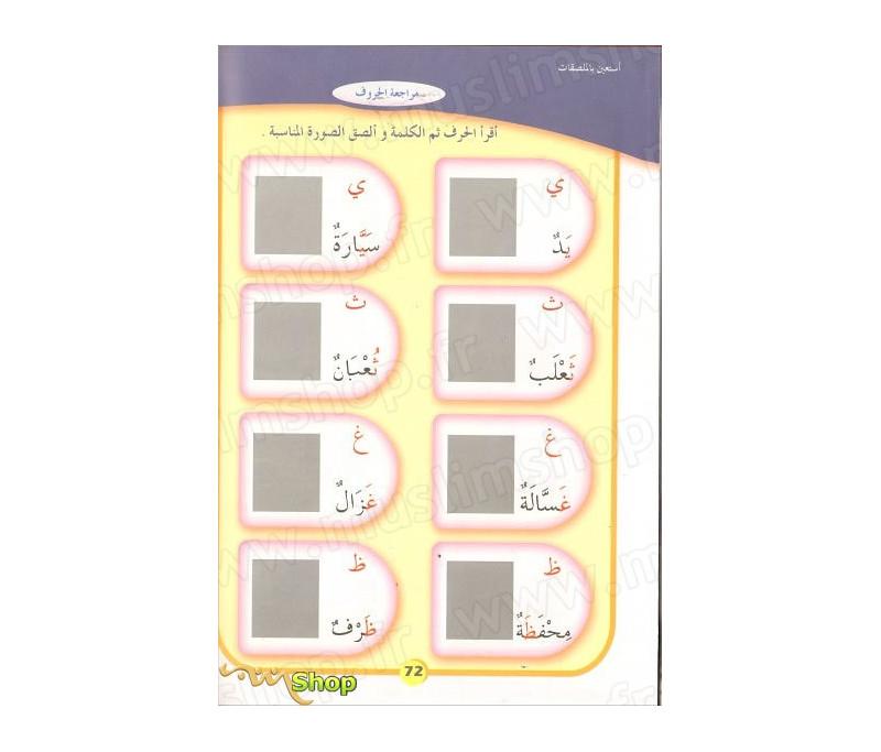 hayya naqra u0026 39    apprenons la langue arabe - niveau 1  avec autocollants