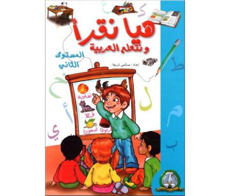 Hayya Naqra' : Apprenons la langue arabe - Niveau 2 - هيا نقرأ و نتعلم العربي