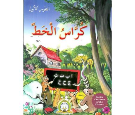 Cahier d'écriture arabe (Kouras Al-Khat - 1er niveau) - كراس الخط - الطور الأول
