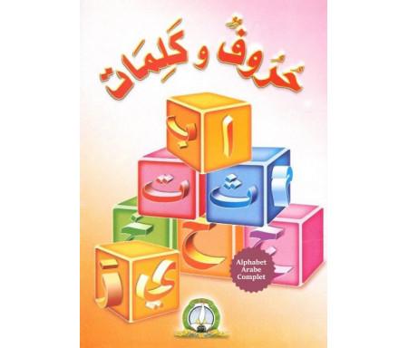 Lettres et mots (cahier d'écriture avec autocollants) - حروف و كلمات