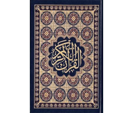 Coran Arabe 13 x 17 (Ecriture Othmani) petit format