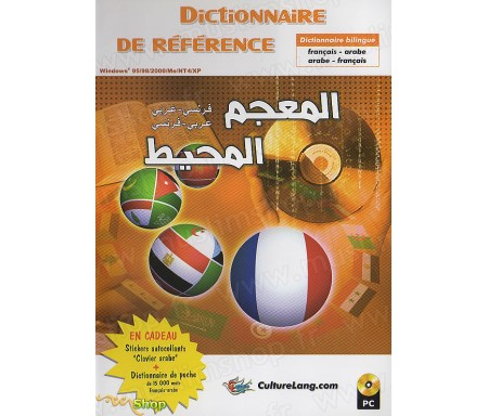Dictionnaire de Référence bilingue V1
