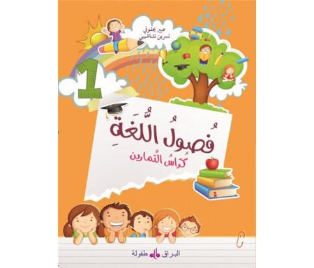 Fusul al lugha - Cahier d'écriture Arabe - Niveau 1