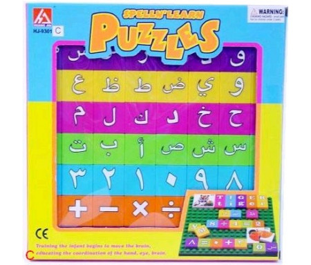 Jeu de briques alphabet arabe, chiffres arabes et indiens Spelln Learn (64 pièces de puzzle)