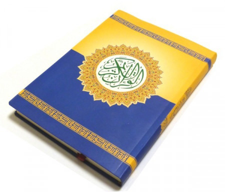 Le Saint Coran Hafs - Couverture flexible (12 x 17 cm) - القرآن الكريم - مصحف حفص - فليكسي بلاستيك