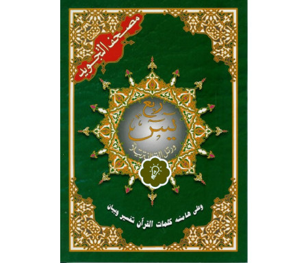 "Coran Al-Tajwîd ""Quart Yâsin"" Hafs (Sourates Yassine 36 à An-Nas 114) - ربع ياسين"