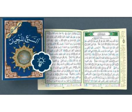 Coran Al-Tajwîd - Les sept sourates salvatrices - السبع المنجيات