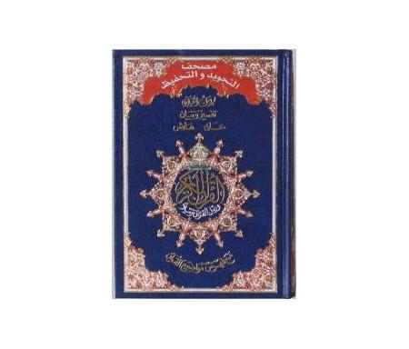 Coran Al-Tajwid Mémorisation (Apprentissage) - Hafs - Tajweed & Tahfiz - مصحف التجويد والتحفيظ