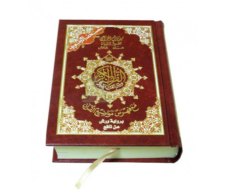 Coran avec règles de tajwid (10 x 14 cm) - Lecture Warsh - مصحف التجويد ورش