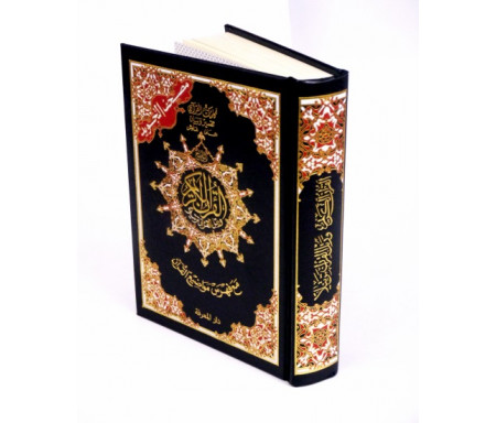 Coran avec règles de tajwid : Format moyen (12 x 17 cm) - Lecture Hafs - مصحف التجويد