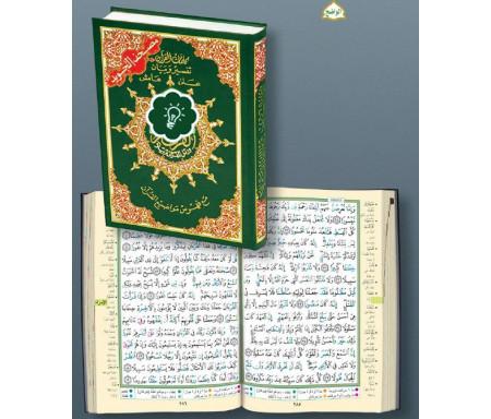 Coran avec règles de tajwid : Format moyen (14 x 20 cm) - Lecture Hafs - مصحف التجويد