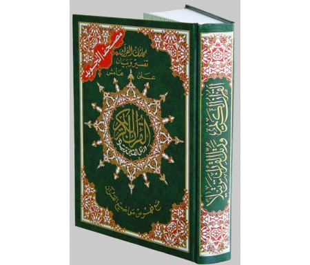 Coran avec règles de tajwid : Grand format (17 x 24 cm) - Lecture Hafs - مصحف التجويد