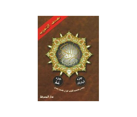 Coran avec règles de tajwid : Juz' 'Amma + Juz' Tabarak - جزء عم مع تبارك - مصحف التجويد الواضح