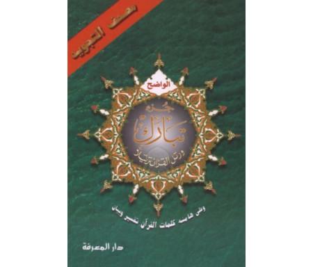 Coran Tajwid Juzz Tabaraka (Al-Wâdih) 14 x 20 cm - مصحف التجويد جزء تبارك الواضح