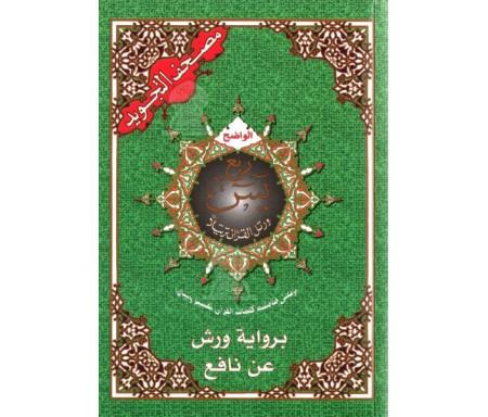 Le Quart Yâsin du Sain Coran avec les règles de Tadjwid - Lecture Warche (17 x 24 cm) - مصحف التجويد الواضح - ربع يس برواية ورش