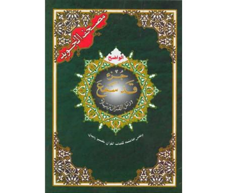 Le Saint Coran Juz' Qad Sami'a avec règles de Tajwid - Lecture Hafs - Version arabe (17 x 24 cm)