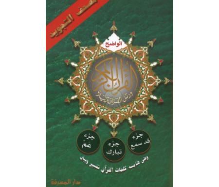 "Saint Coran ""Tajwid"" Hafs Juzz Amma Tabaraka et Qad Sami'a - مصحف التجويد جزء عم - تبارك - قد سمع - الواضح"