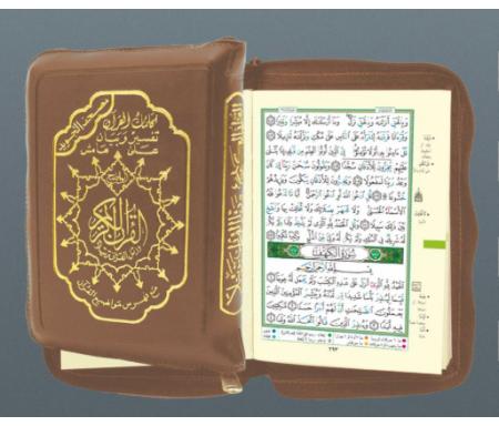 Saint Coran Hafs : Zipper format de poche 10 x 14 cm avec Règles de Tajwid (Ahkâm At-Tajwîd)
