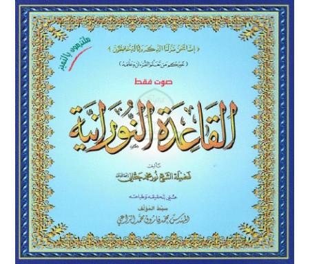 CD Apprentissage de l'enseignement de la règle Al qaida Noraniah (2 CD audio) - طريقة تعليم القاعدة النورانية - قرصين سمعي