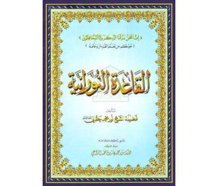 La Règle Noraniah - Al-Qaida An-Noraniah - Pour l'apprentissage de la langue arabe et de la récitation - Tajwid - coranique - 15x21cm - القاعدة النورانية