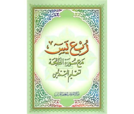 Quart Yâsin avec Sourate la Fatiha pour les débutants - ربع يس مع سورة الفاتحة لتعليم المبتدئين