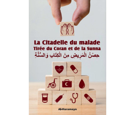 La Citadelle du malade - Tirée du Coran et de la Sunna - حِصْنُ الْمَرِيضِ مِنَ الْكِتَابِ وَالسُّنَّةِ