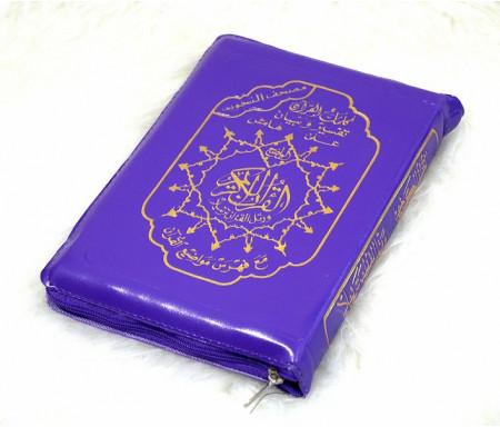 Le Saint Coran Zip avec règles de lecture Tajwid - Grand format (14 x 20 cm) - Couleur bleue