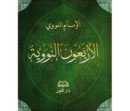 Les quarante hadîths (arabe) - الاربعون النووية