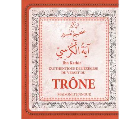 L'authentique de l'Exégèse du verset du Trône (tafsir)