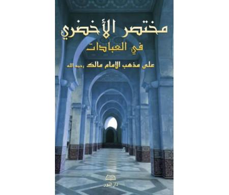 Mukhtasar Al-Akhdarî Fî Al-'Ibâdât - مختصر الأخضري في فقه العبادات (arabe)
