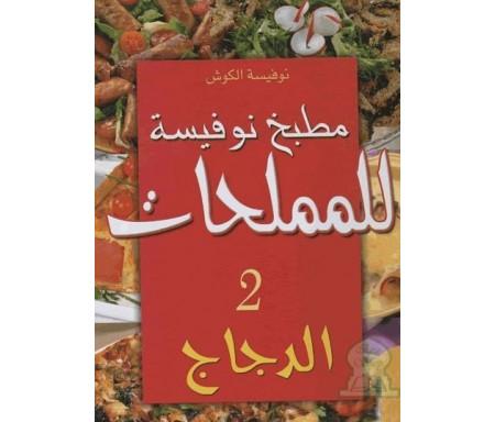 Cuisine Noufissa pour les salés 2 : Poulets (version arabe) – مطبخ نوفيسة للملحات الدجاج
