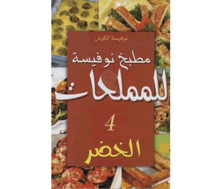 Cuisine Noufissa pour les salés 4 : Légumes (version arabe) - مطبخ نوفيسة للملحات الخضر